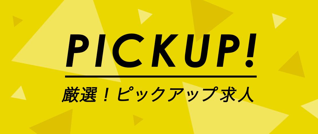 fv_pickup